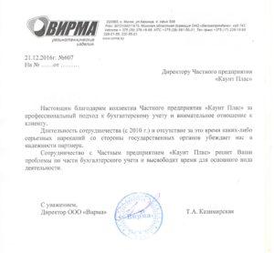 Отзыв от ООО «Вирма»