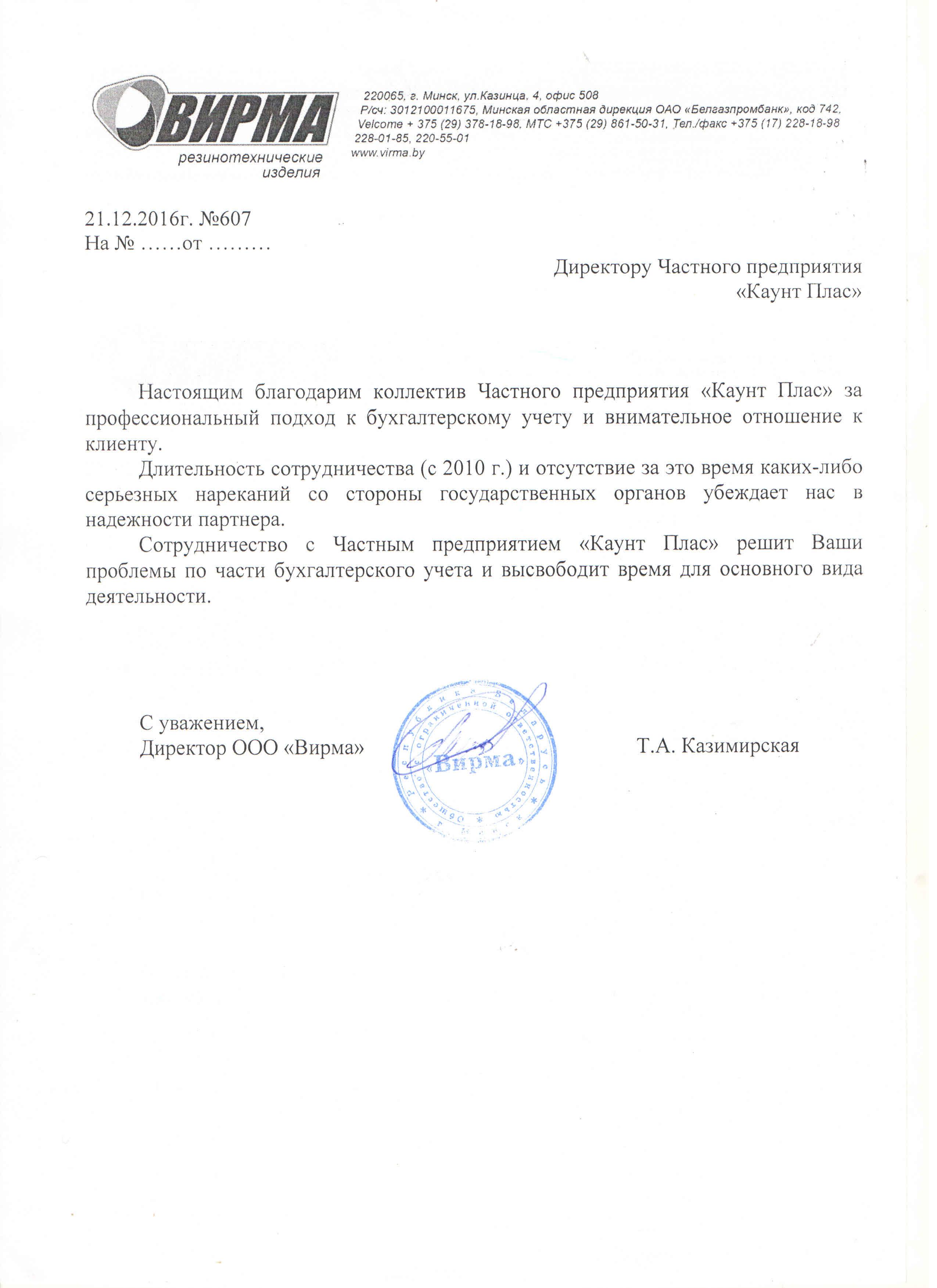 """Отзыв от ООО """"Вирма"""""""