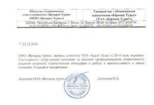 """Отзыв от ООО """"Ярмарка туров"""""""