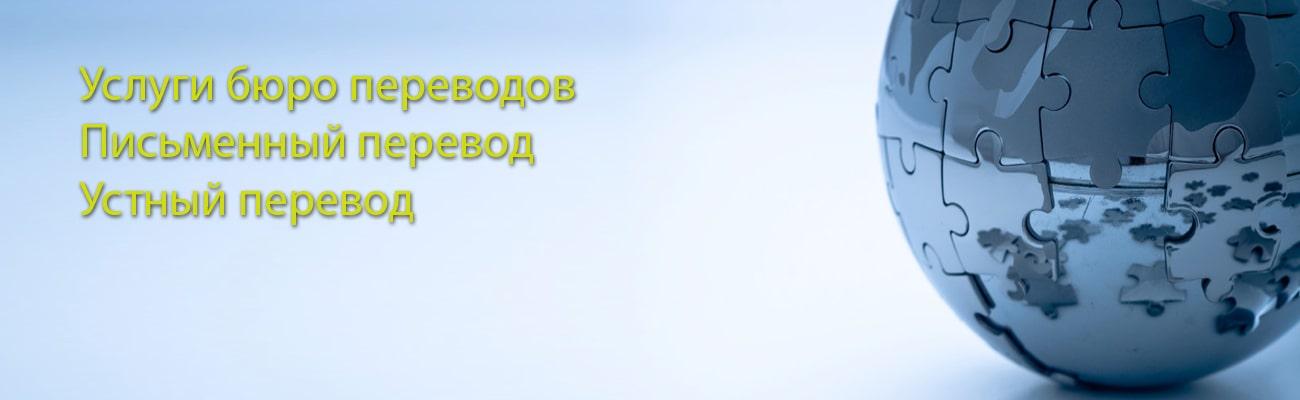 Услуги бюро переводов, устный перевод, письменный перевод