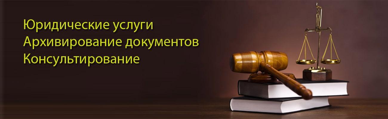 Юридические услуги, архивирование документов, консультирование
