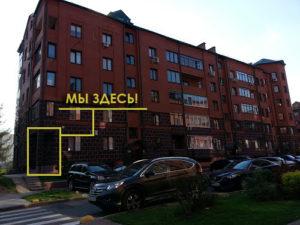 г. Минск, ул. Стариновская 37, вход со двора, левый торец здания, цокольный этаж