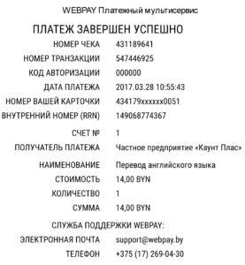 WEBPAY чек_mini