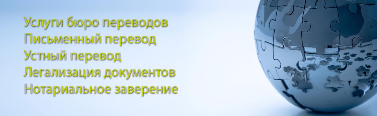 Письменный перевод Устный перевод Легализация документов Нотариальное заверение